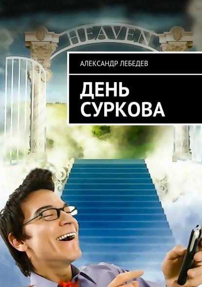 Электронная книга «День Суркова» Александр Лебедев