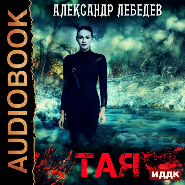 Аудиокнига «ТАЯ» Александр Лебедев