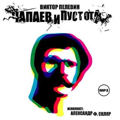 Аудиокнига «Чапаев и Пустота» Виктор Пелевин
