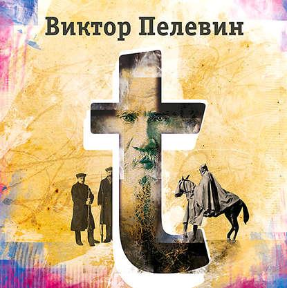 Аудиокнига «t» Виктор Пелевин