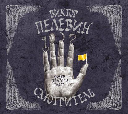 Аудиокнига «Смотритель. Книга 1. Орден желтого флага» Виктор Пелевин
