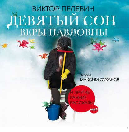 Аудиокнига «Девятый сон Веры Павловны» Виктор Пелевин