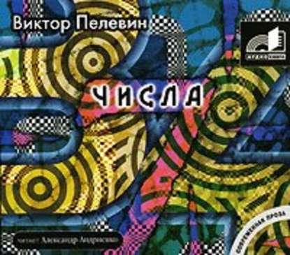 Аудиокнига «Числа» Виктор Пелевин