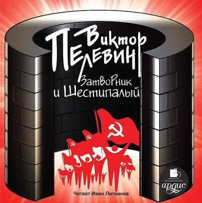 Аудиокнига «Затворник и Шестипалый» Виктор Пелевин