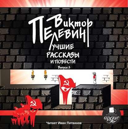 Аудиокнига «Лучшие рассказы и повести. Выпуск 2» Виктор Пелевин