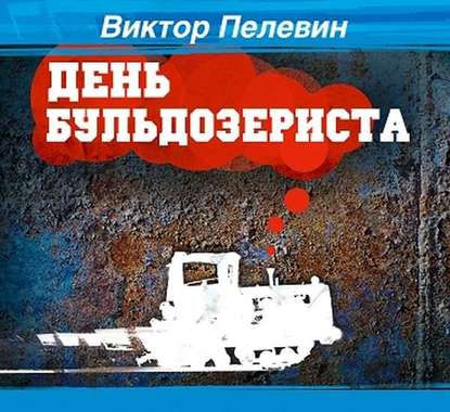 Аудиокнига «День Бульдозериста» Виктор Пелевин