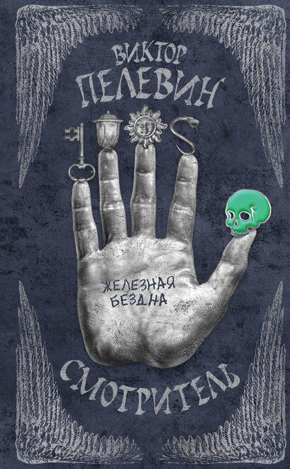 Электронная книга «Смотритель. Книга 2. Железная бездна» Виктор Пелевин