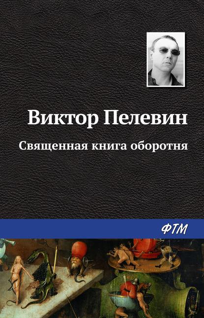 Электронная книга «Священная книга оборотня» Виктор Пелевин