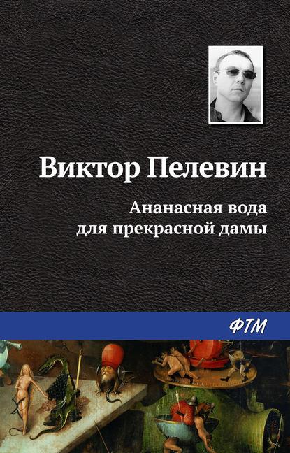 Электронная книга «Ананасная вода для прекрасной дамы(сборник)» Виктор Пелевин