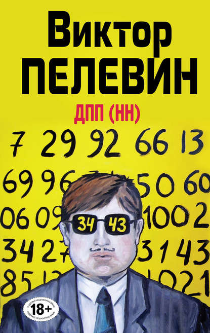Электронная книга «ДПП (НН) (сборник)» Виктор Пелевин
