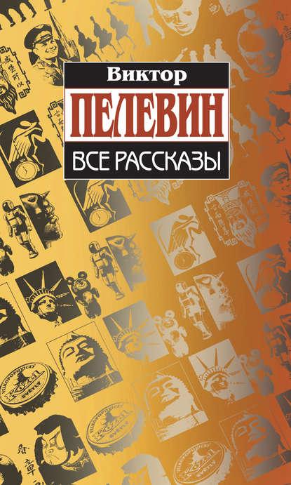 Электронная книга «Все рассказы (сборник)» Виктор Пелевин