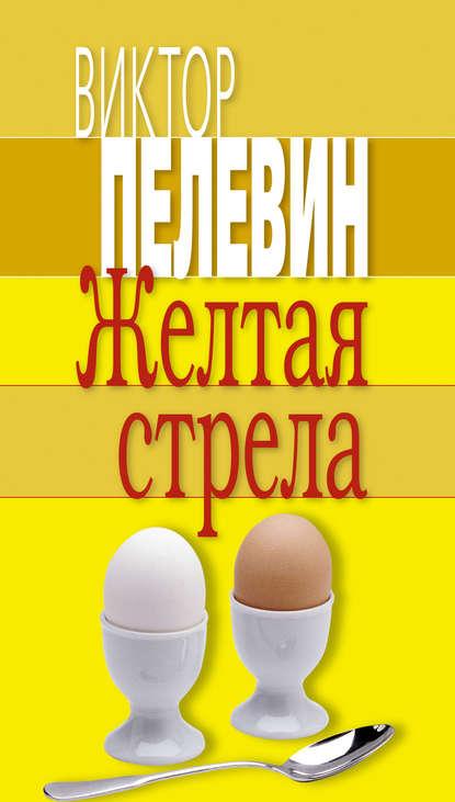 Электронная книга «Желтая стрела (сборник)» Виктор Пелевин