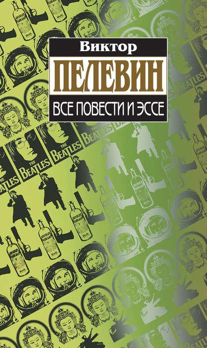 Электронная книга «Все повести и эссе» Виктор Пелевин