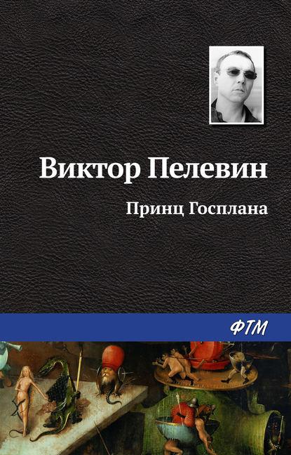 Электронная книга «Принц Госплана» Виктор Пелевин