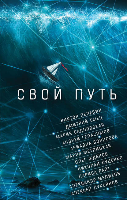 Электронная книга «Свой путь (сборник)» Виктор Пелевин