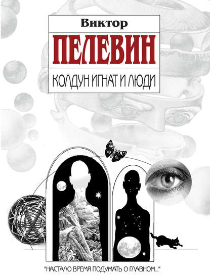 Электронная книга «Колдун Игнат и люди (сборник)» Виктор Пелевин