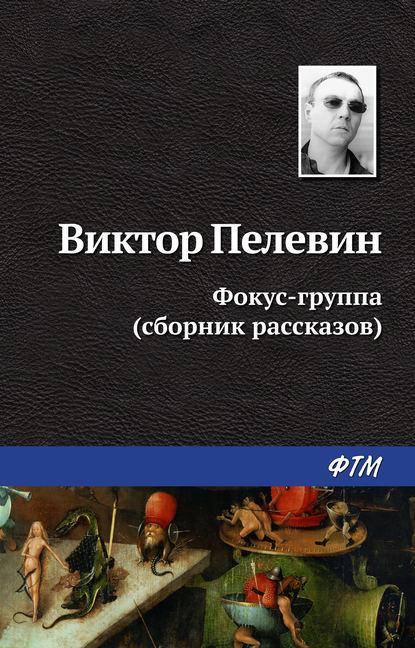 Электронная книга «Фокус-группа (сборник)» Виктор Пелевин