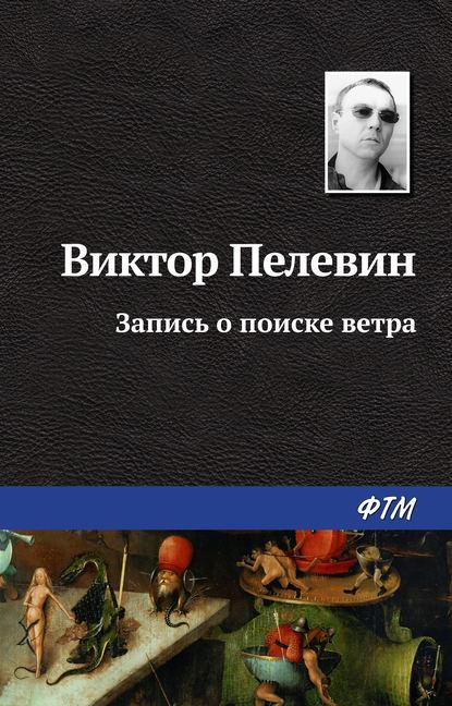 Электронная книга «Запись о поиске ветра» Виктор Пелевин