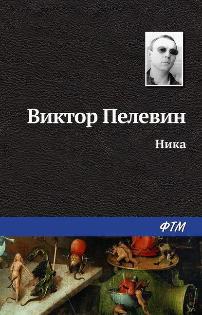 Электронная книга «Ника» Виктор Пелевин