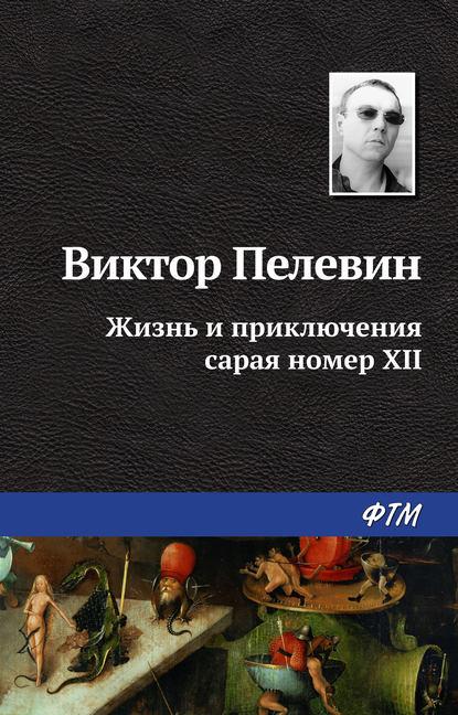 Электронная книга «Жизнь и приключения сарая номер XII» Виктор Пелевин
