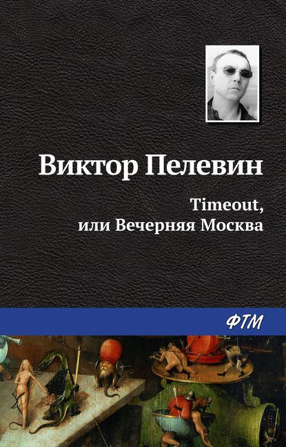 Электронная книга «Timeout, или Вечерняя Москва» Виктор Пелевин