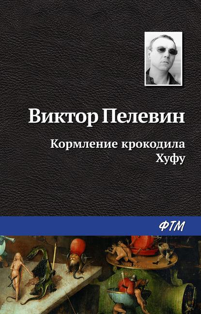 Электронная книга «Кормление крокодила Хуфу» Виктор Пелевин