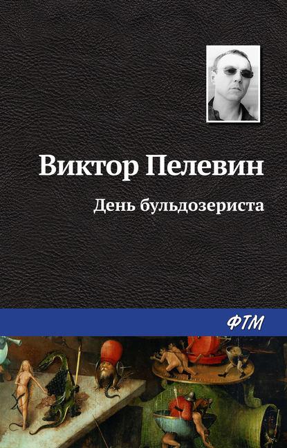 Электронная книга «День бульдозериста» Виктор Пелевин