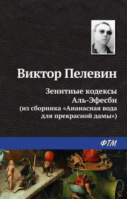 Электронная книга «Зенитные кодексы Аль-Эфесби» Виктор Пелевин
