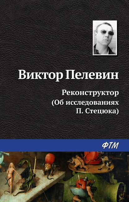 Электронная книга «Реконструктор (Об исследованиях П. Стецюка)» Виктор Пелевин