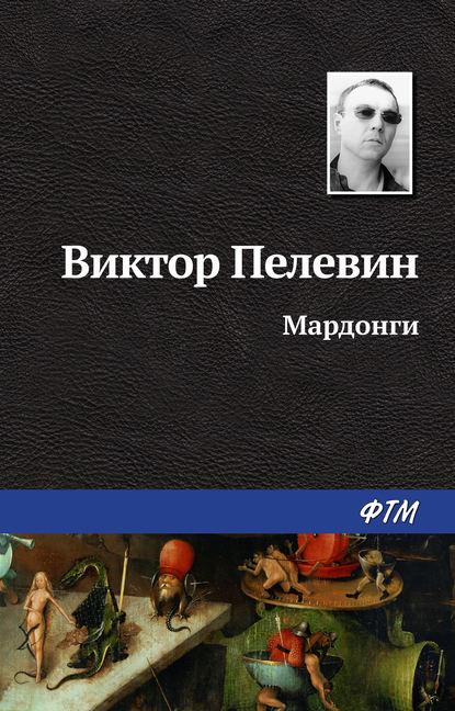 Электронная книга «Мардонги» Виктор Пелевин