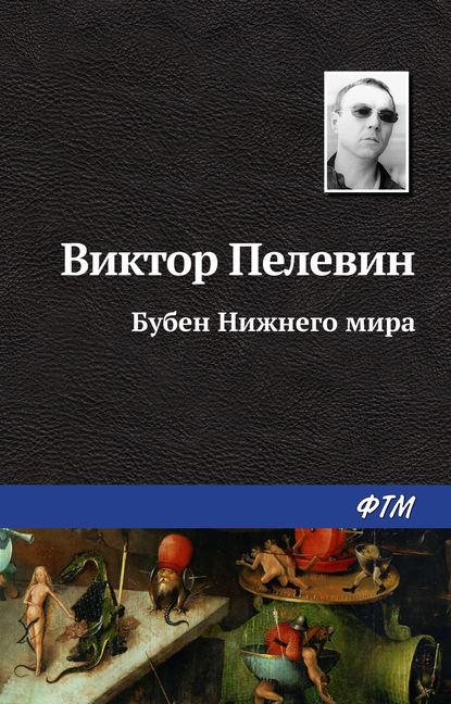 Электронная книга «Бубен Нижнего мира» Виктор Пелевин