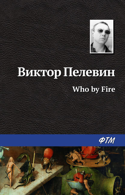 Электронная книга «Who by fire» Виктор Пелевин