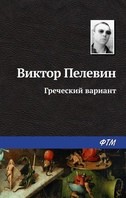 Электронная книга «Греческий вариант» Виктор Пелевин
