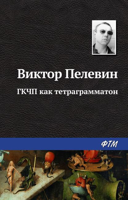 Электронная книга «ГКЧП как тетраграмматон» Виктор Пелевин