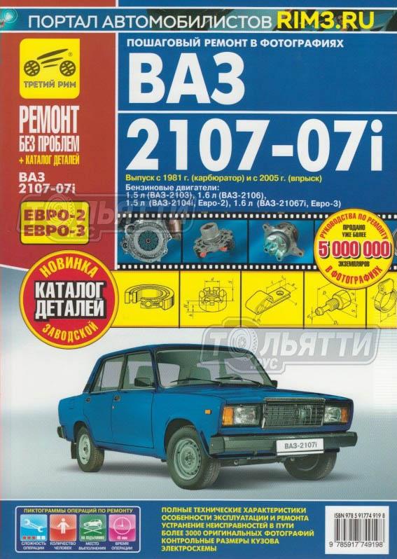 Руководство по ремонту ВАЗ 2107