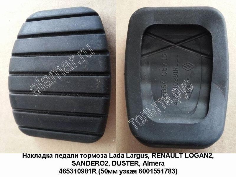 Накладка педали тормоза/сцепления LADA LARGUS, Renault Logan2, Sandero2, Duster, Clio 2012, Almera G15, 465310981R (6001551783)