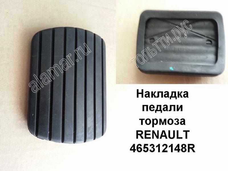 Накладка педали тормоза для а/м с АКП Renault Logan2, Sandero2, Kaptur 465312148R