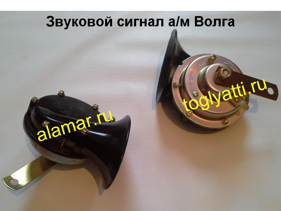 Сигнал звуковой «Волга» (низкий и высокий тон)