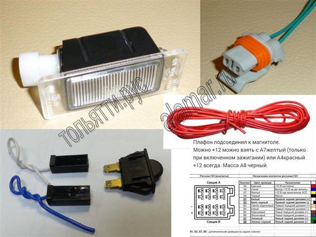 Комплект для подключения освещения в вещевой ящик (бардачок): плафон, концевик, разъёмы, провода RENAULT LOGAN, SANDERO, DUSTER, Nissan Almera G15