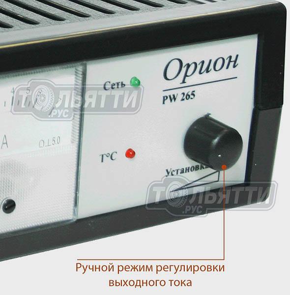 Зарядное устройство импульсное Орион PW 265 для АКБ (fresh)