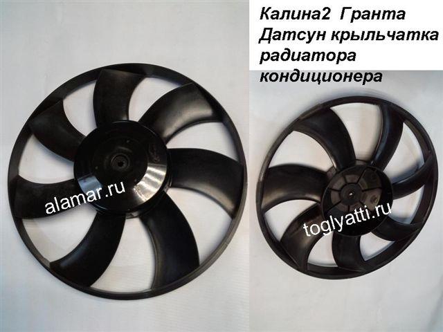 Крыльчатка диффузора КОНДИЦИОНЕРА 2192-1308010-63 Гранта, Калина2, DATSUN