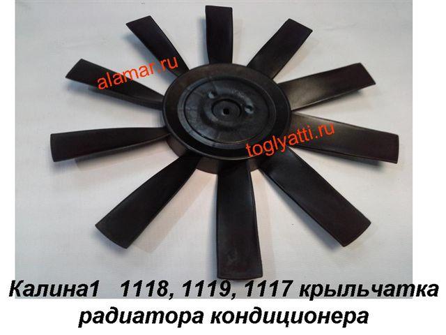 Крыльчатка диффузора КОНДИЦИОНЕРА Panasonic 11183 Калина1, Приора