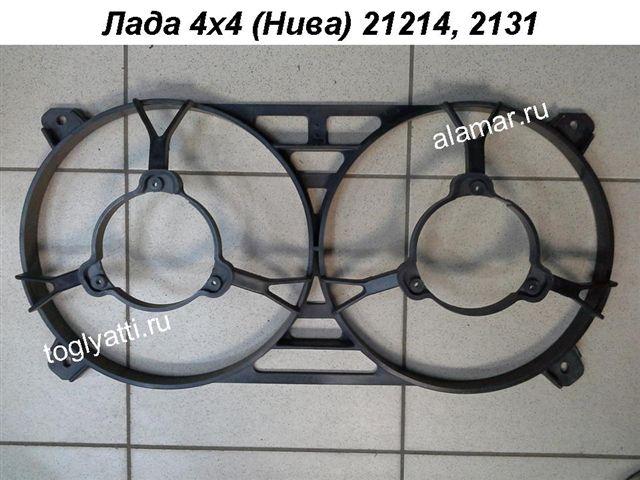 Дифузор эл.вентилятора (диффузор осн.радиатора) 21214-1309105 для Лада 4х4