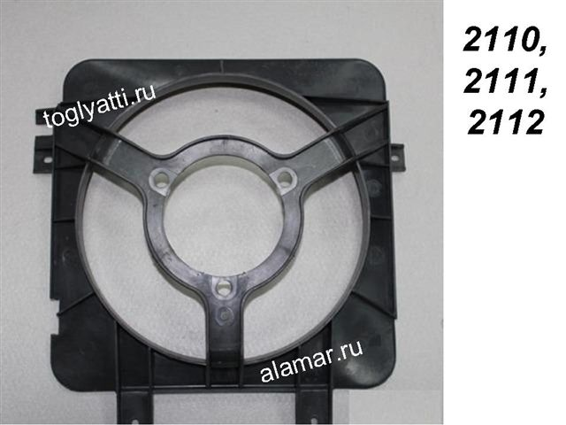 Кожух эл.вентелятора (диффузор радиатора основного)  2110-1309016-10