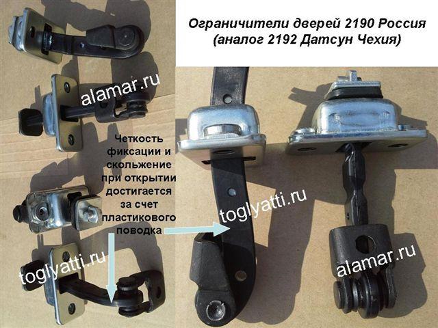 Ограничители-доводчики дверей 2190 (Россия) Гранта, Калина1-2, Датсун