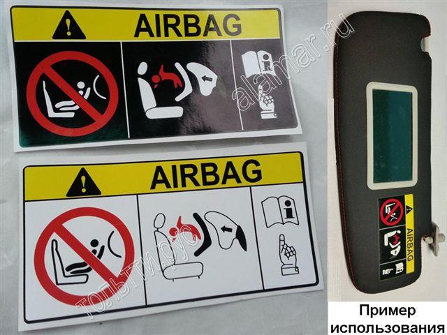 Табличка информационная на козырек Airbag фон черный