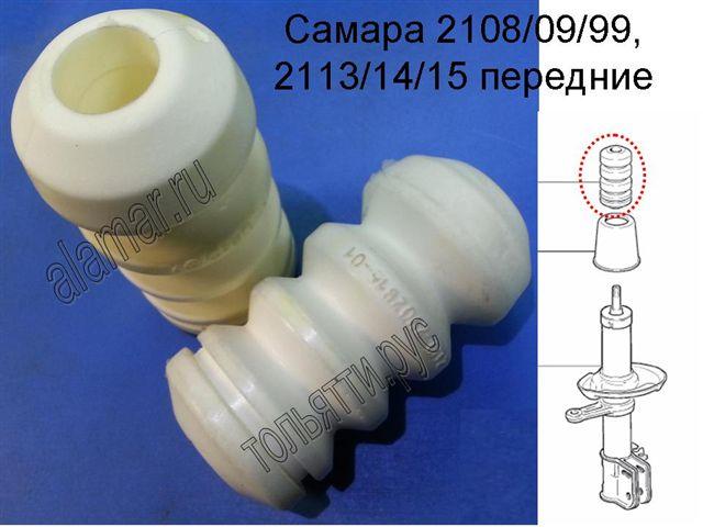 Буфер хода сжатия передний 2108-2902816 (оригинал) для а/м Самара