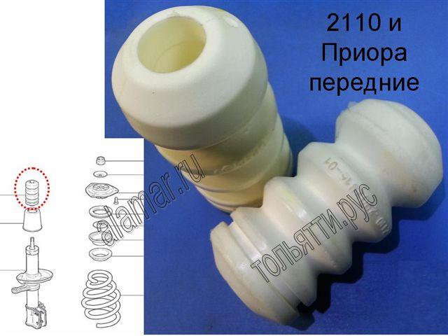 Буфер хода сжатия передний 2110-2902816 (оригинал) для 2110, Приора