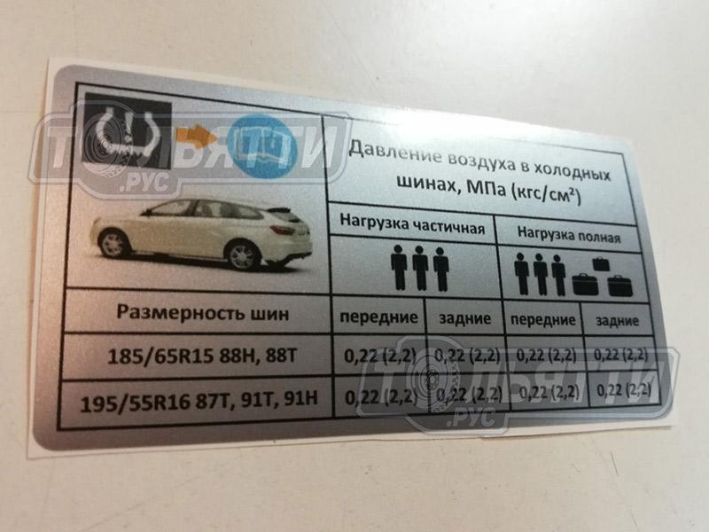 Табличка информационная о рекомендуемом давлении в шинах 185/65R15 195/55R16 Веста SW