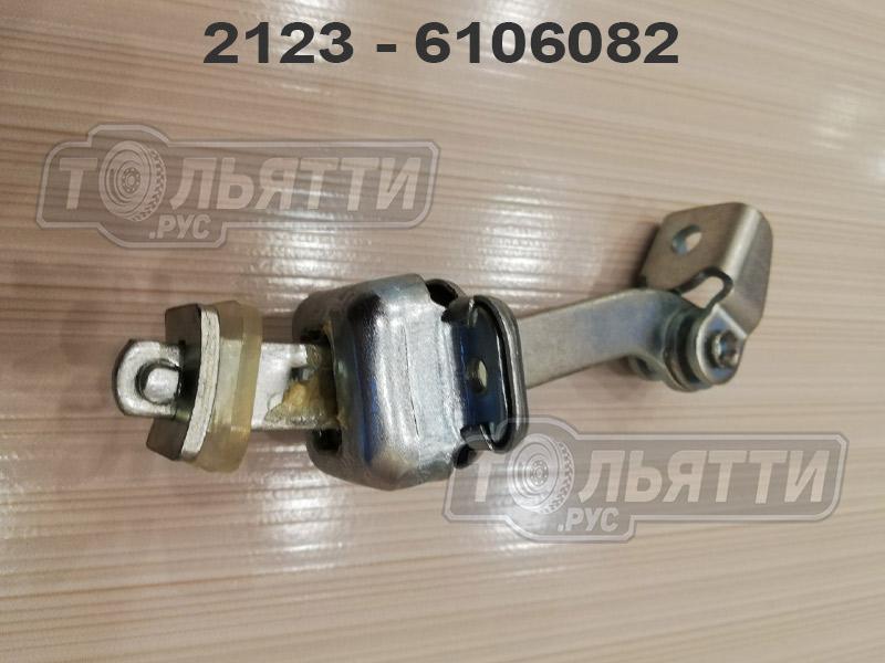 Ограничитель открывания двери 2123-6106082 ВИС CN
